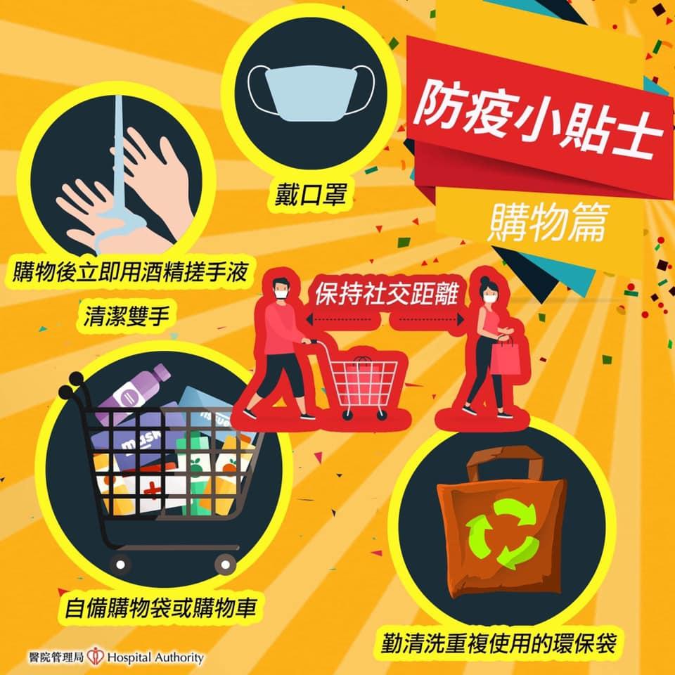 防疫小貼士:購物篇
